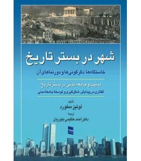 کتاب شهر در بستر تاریخ مدنیت و جامعه مدنی در بستر تاریخ