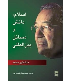 کتاب اسلام دانش و مسائل بین المللی