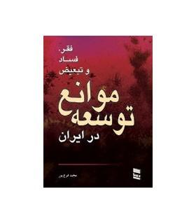 کتاب فقر فساد و تبعیض موانع توسعه در ایران