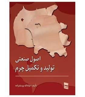 کتاب اصول صنعتی تولید و تکمیل چرم