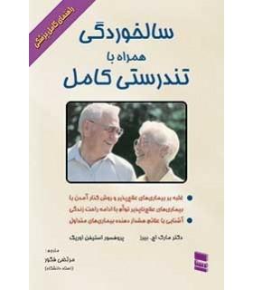 کتاب سالخوردگی همراه با تندرستی کامل