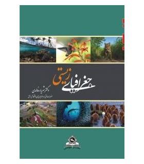 کتاب جغرافیای زیستی