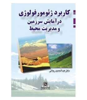 کتاب کاربرد ژئومورفولوژی در آمایش سرزمین و مدیریت محیط