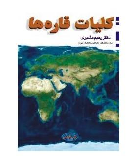 کتاب کلیات قاره ها