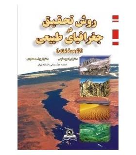 کتاب روش تحقیق در جغرافیای طبیعی