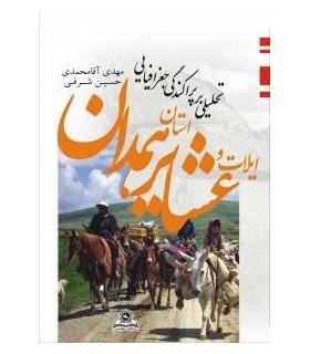کتاب تحلیلی بر پراکندگی جغرافیایی ایلات و عشایر استان همدان