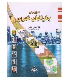کتاب اصول و مبانی جغرافیای شهری