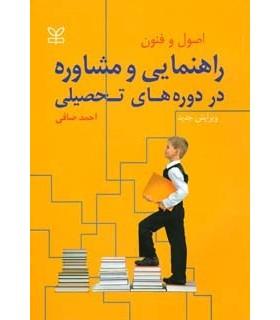 کتاب اصول و فنون راهنمایی و مشاوره در دوره های تحصیلی