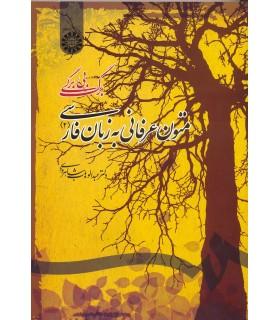 کتاب متون عرفانی به زبان فارسی 2 برگ بی برگی