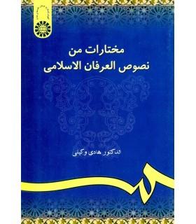 کتاب مختارات من نصوص العرفان الاسلامی