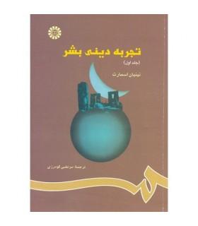 کتاب تجربه دینی بشر 1