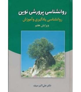کتاب روانشناسی پرورشی نوین : روانشناسی یادگیری و آموزش