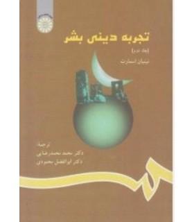 کتاب تجربه دینی بشر 2
