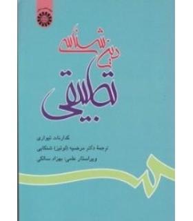 کتاب دین شناسی تطبیقی