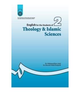 کتاب انگلیسی برای دانشجویان رشته الهیات و معارف اسلامی نیمه تخصصی