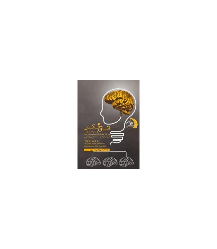 کتاب اتاق فکر و ابر فرانهاد مرکز مشارکت صنعت ساخت :شیوه طراحی.راه اندازی و راهبری