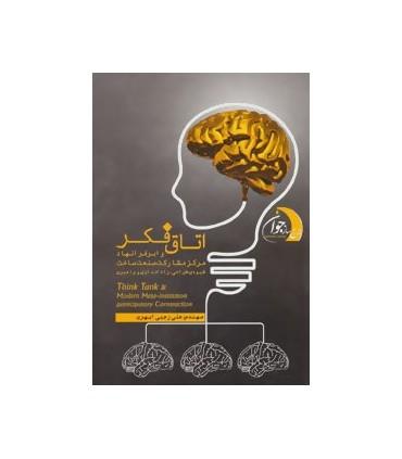 کتاب اتاق فکر و ابر فرانهاد مرکز مشارکت صنعت ساخت شیوه طراحی راه اندازی و راهبری