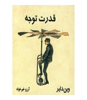کتاب قدرت توجه