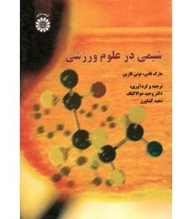 کتاب شیمی در علوم ورزشی