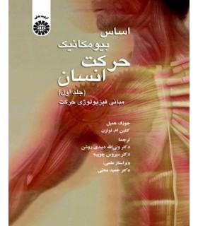 کتاب اساس بیومکانیک حرکت انسان جلد 1 مبانی فیزیولوژی حرکت