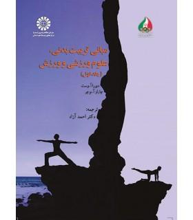 کتاب مبانی تربیت بدنی علوم ورزشی و ورزش 1