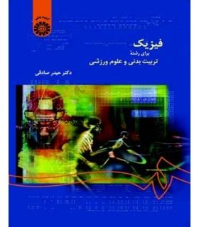 کتاب فیزیک برای رشته تربیت بدنی و علوم ورزشی
