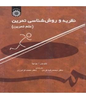 کتاب نظریه و روش شناسی تمرین علم تمرین