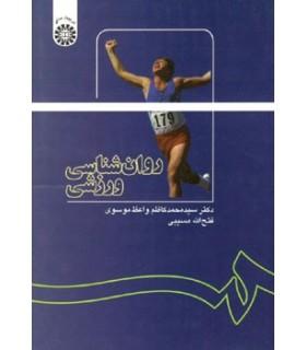کتاب روان شناسی ورزشی