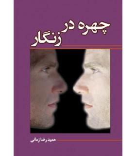 کتاب چهره در زنگار