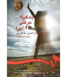 کتاب یادگیری حرکتی و اجرا از اصول تا تمرین