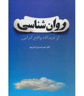 کتاب روان شناسی از دیدگاه واقع گرایی