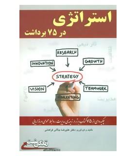 کتاب استراتژی در 75 برداشت