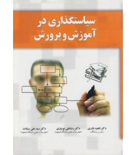 کتاب سیاستگذاری در آموزش و پرورش