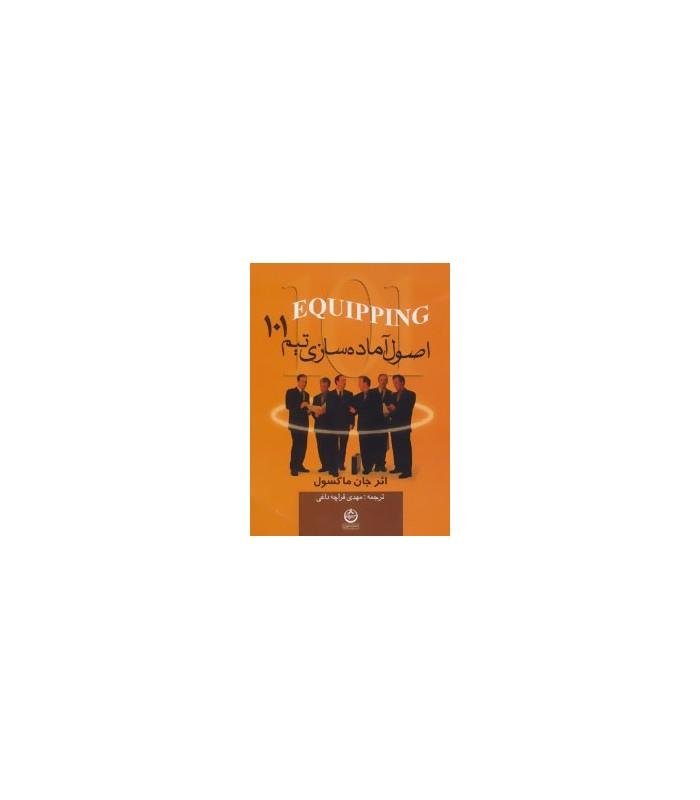 کتاب اصول آماده سازی تیم 101