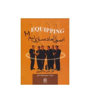 کتاب 101 اصول آماده سازی تیم