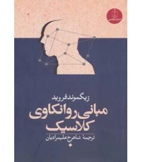 کتاب مبانی روانکاوی کلاسیک