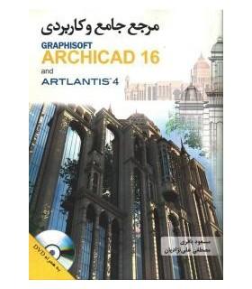 کتاب مرجع جامع وکاربردی archicad 16