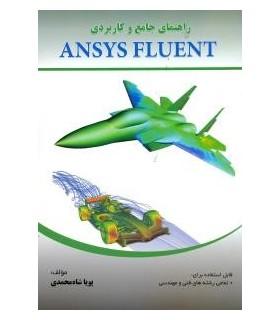 کتاب راهنمای جامع و کاربردی ansys fluent