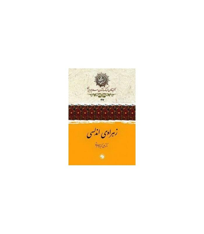 کتاب زهراوی اندلسی