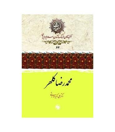 کتاب محمدرضا کلهر