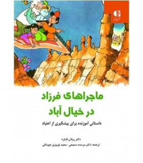 کتاب ماجراهای فرزاد در خیال آباد داستانی آموزنده برای پیشگیری از اعتیاد
