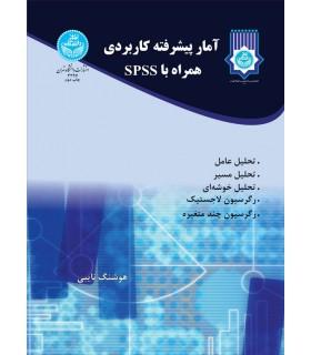 کتاب آمار پیشرفته کاربردی همراه SPSS