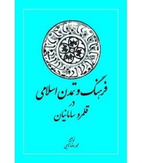 کتاب فرهنگ و تمدن اسلامی در قلمرو سامانیان