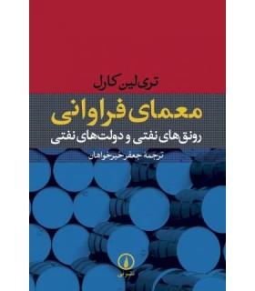 کتاب معمای فراوانی رونق های نفتی و دولت های نفتی