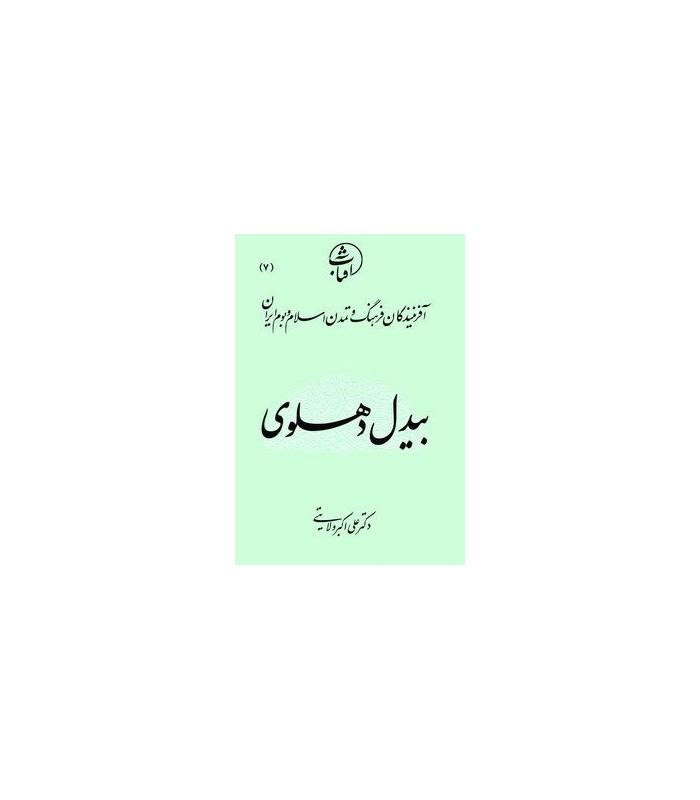 کتاب پزشکی در ایران و جهان اسلام جلد 2