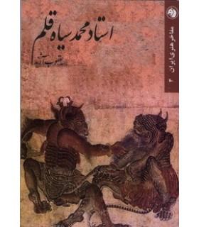 کتاب استاد محمد سیاه قلم