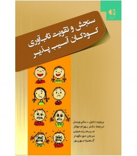 کتاب سنجش و تقویت تاب آوری کودکان آسیب پذیر