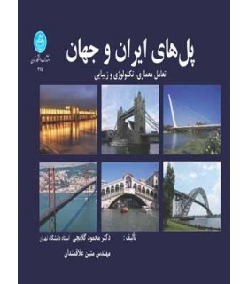کتاب پل های ایران و جهان