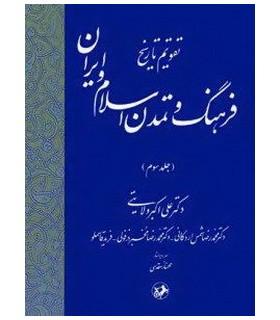 کتاب تقویم تاریخ فرهنگ و تمدن اسلام و ایران جلد سوم