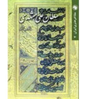 کتاب سلطانعلی مشهدی